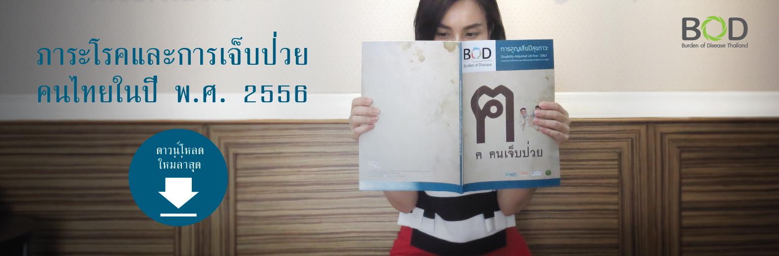Banner-BOD-05